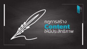 กฎการสร้างคอนเทนต์ให้ประสบความสำเร็จ (Rules of Successful Content)