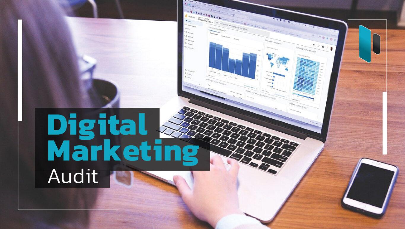 ทำไมต้องตรวจสอบแผน Digital Marketing อยู่เป็นประจำ (Why Digital Marketing Audit is Important)