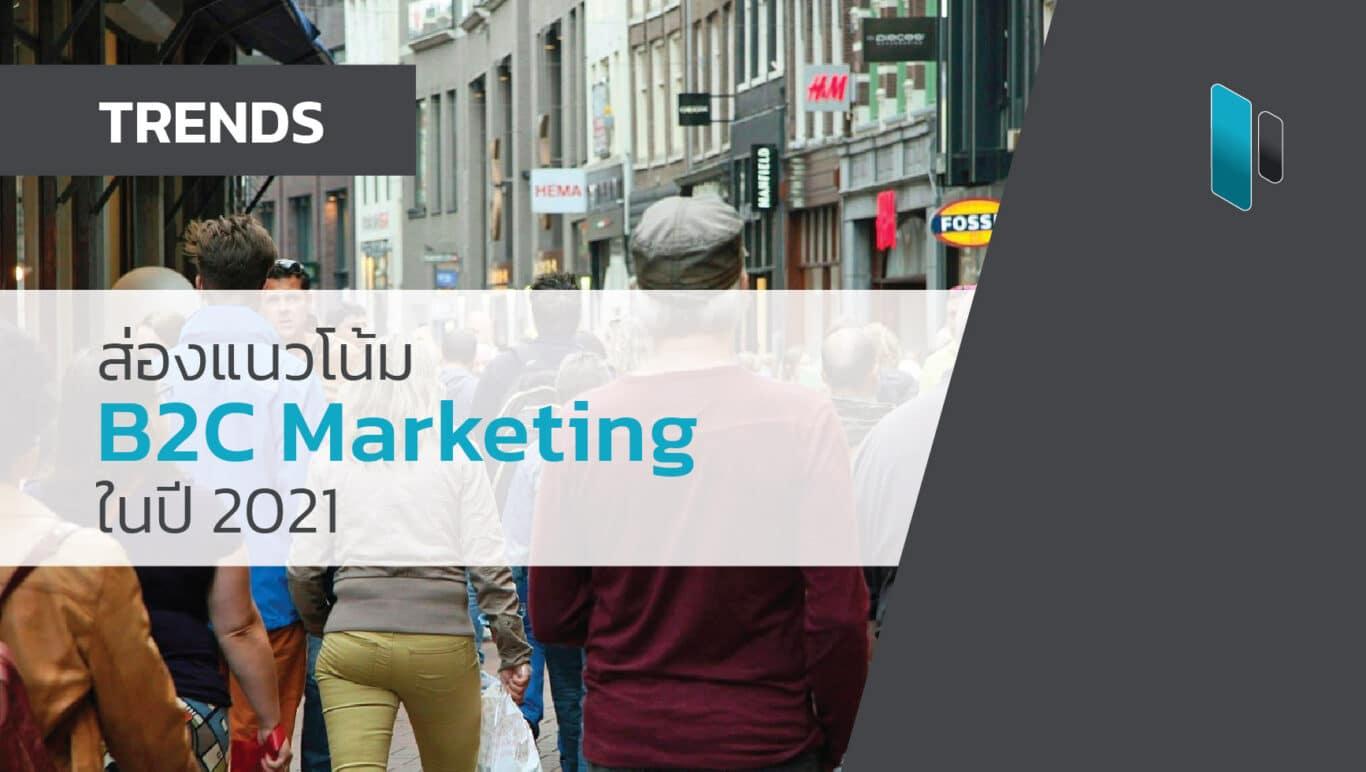 ส่องแนวโน้มการตลาด B2C ในปี 2021 (B2C Marketing Trends 2021)