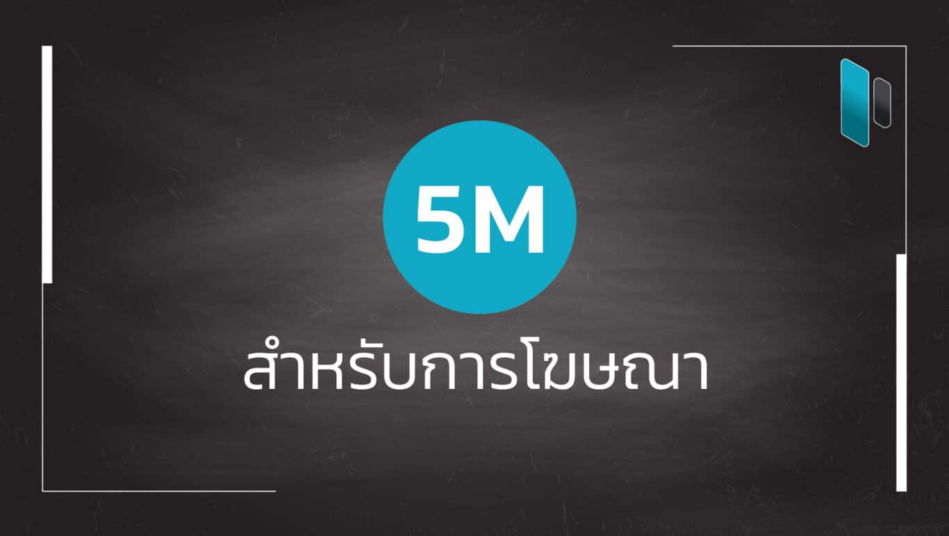 อะไรคือ 5M สำหรับการโฆษณา