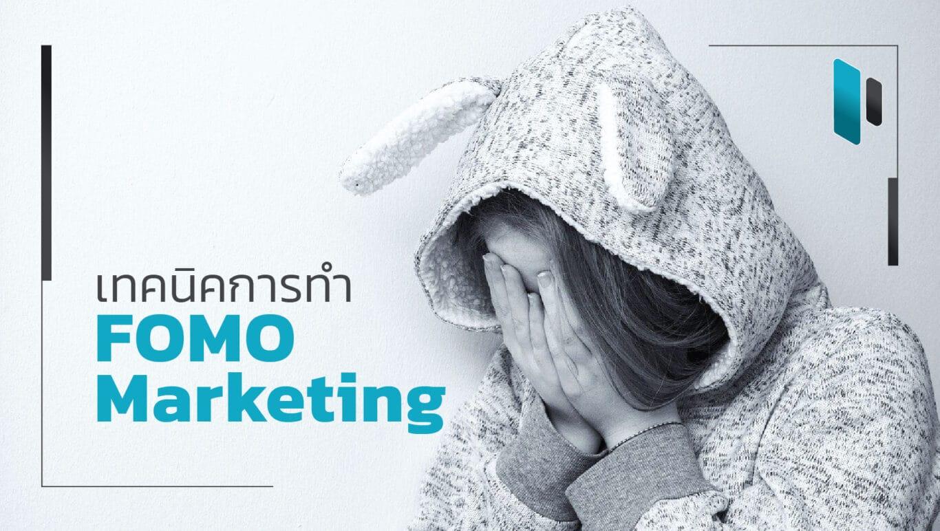เทคนิคการนำ Fear of Missing Out มาใช้ในการตลาด (FOMO Marketing Technique)