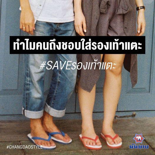 #Saveรองเท้าแตะ_Nanyang Brand