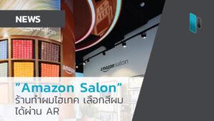 """""""Amazon Salon"""" ร้านทำผมไฮเทค เลือกสีผมได้ผ่าน AR ก่อนลงมือจริง"""