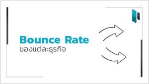 เทียบ Bounce Rate ของแต่ละธุรกิจ - Popticles.com