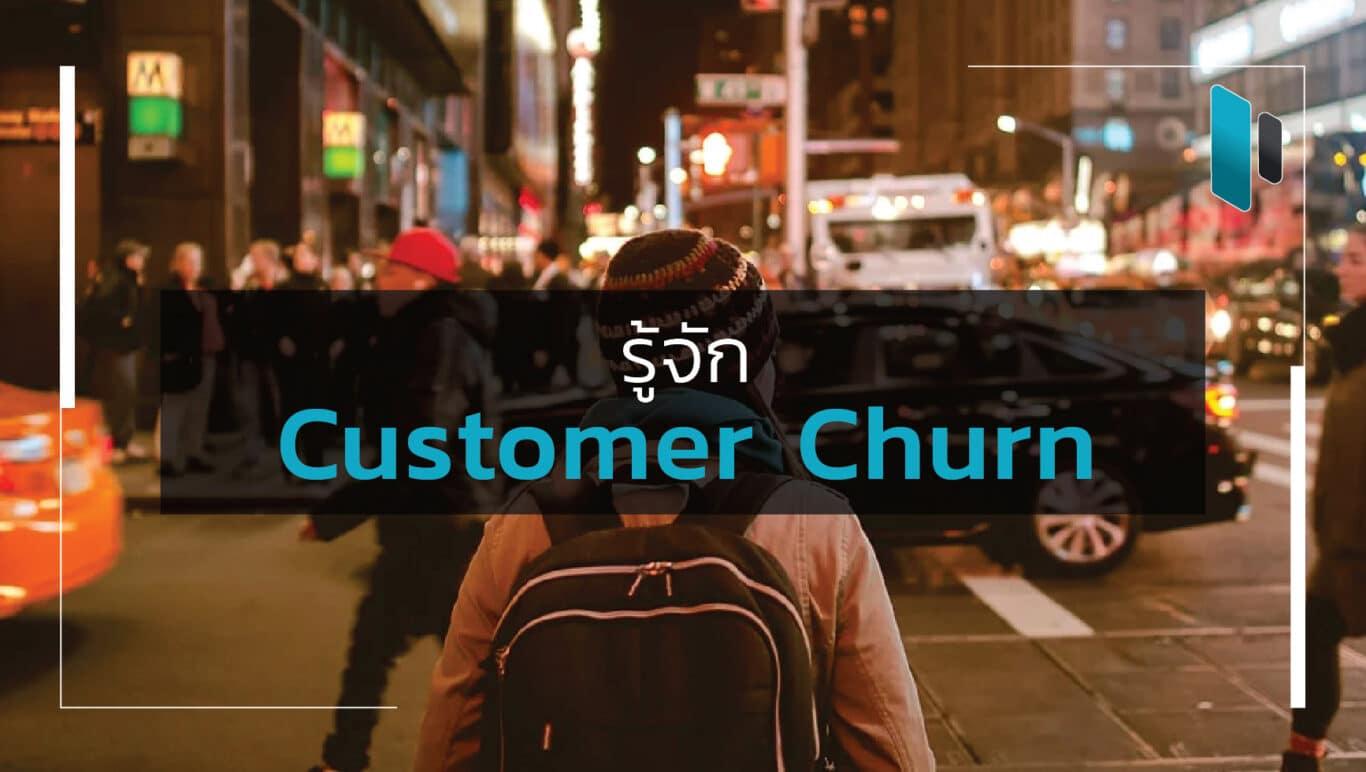 อะไรคือ Customer Churn สำหรับการตลาด - Popticles.com