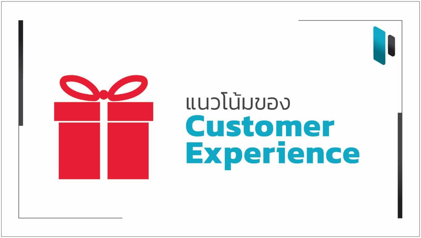 แนวโน้ม Customer Experience ยอดนิยม