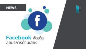 Facebook ลุยบริการด้านเสียง Live Audio Room, Podcast, Soundbites