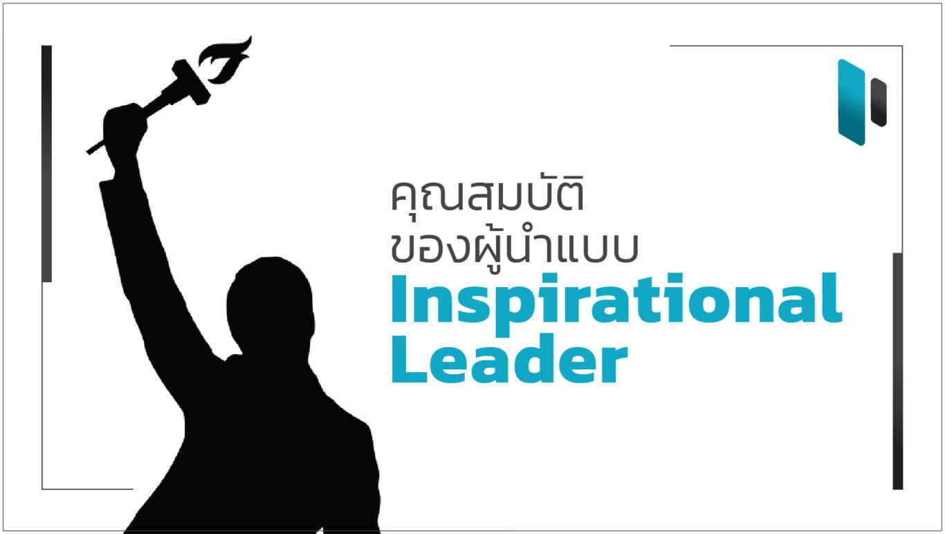 7 คุณสมบัติของผู้นำแบบสร้าง Inspiration (Inspirational Leader)