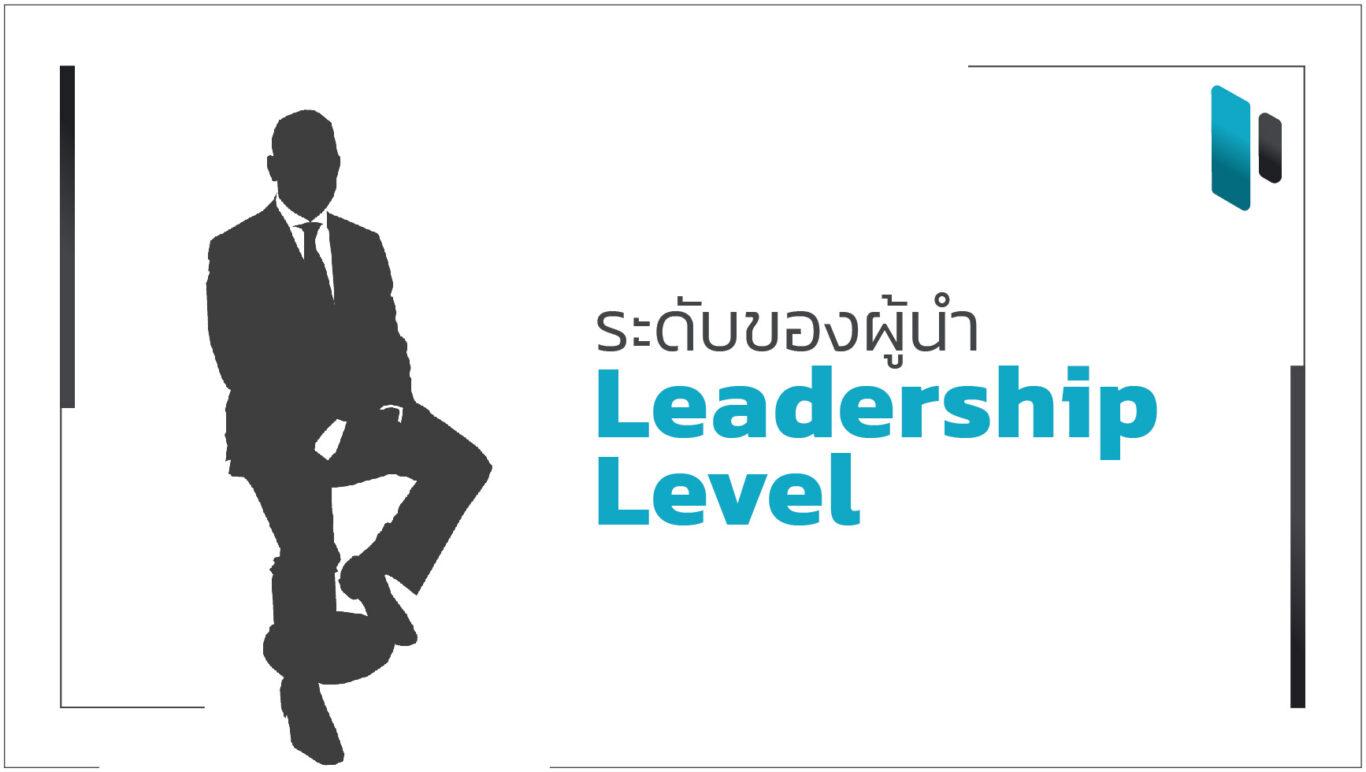 รู้จักระดับของผู้นำ Leadership Level