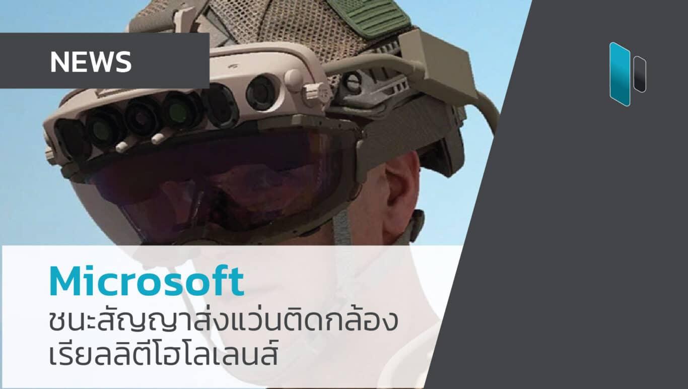 """""""ไมโครซอฟท์"""" ชนะสัญญาส่งแว่นติดกล้องเรียลลิตีโฮโลเลนส์เทคโนโลยี AR เสมือนจริงให้ทหารใช้"""