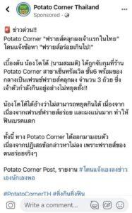 Potato Corner Thailand - Case Study - Context - Popticles.com