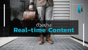 รวม Real-time Content ที่สร้างกระแสให้กับแบรนด์