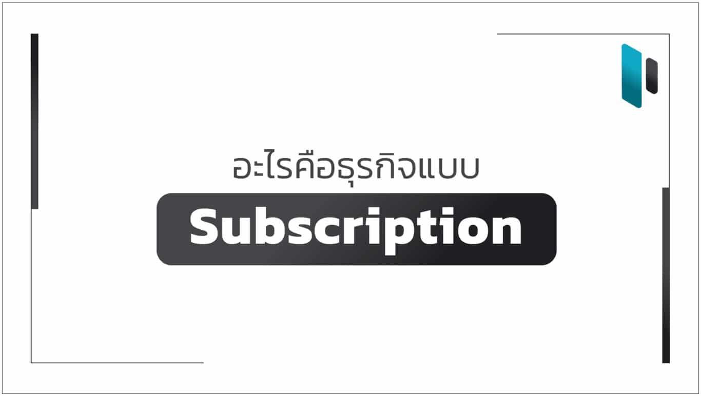 รู้จัก Subscription Model รูปแบบธุรกิจที่มาแรง