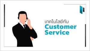 เติมเต็ม Customer Service ด้วยเทคโนโลยี