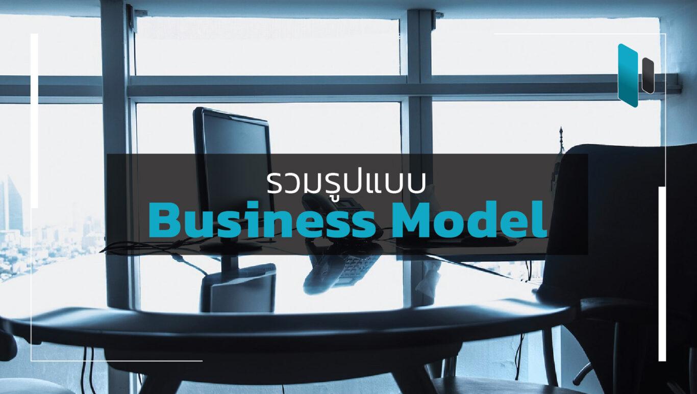 รู้จัก Business Model ในรูปแบบต่างๆ