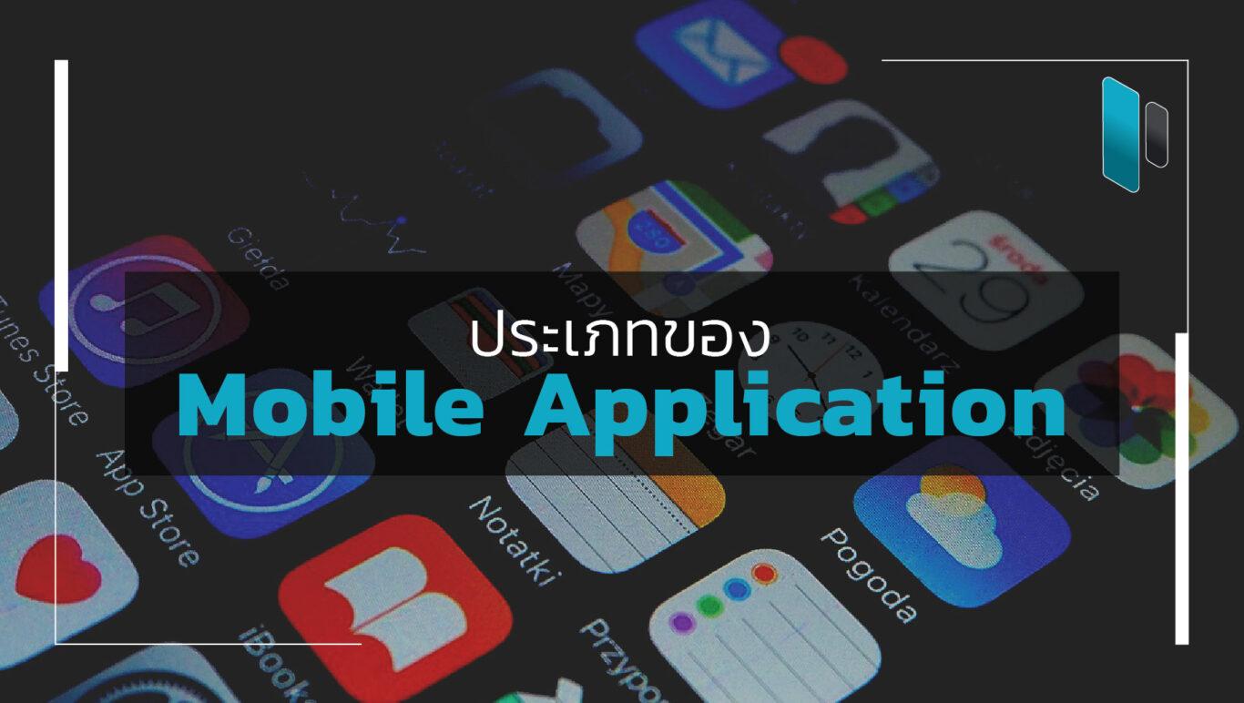 รู้จักกับประเภทของ Mobile Application