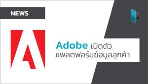 Adobe เปิดตัวแพลตฟอร์มข้อมูลลูกค้า (Customer Data Platform)