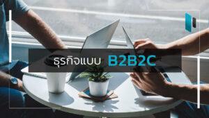 เจาะลึกธุรกิจในรูปแบบ B2B2C - Popticles.com