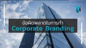 ข้อผิดพลาดที่ส่งผลเสียต่อ Branding ขององค์กร