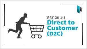 รู้จักธุรกิจแบบ Direct-to-Customer (D2C)