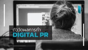 ตัววัดผลการทำ Digital PR (Digital PR Measurement)