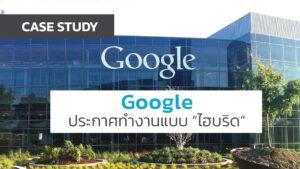 """Google ประกาศแนวทางการทำงานแบบ """"ไฮบริด"""" เข้าออฟฟิศ 3 วัน"""