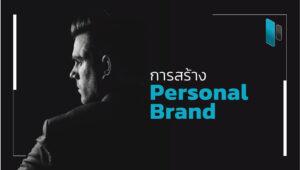 วิธีสร้าง Personal Brand ให้มีประสิทธิภาพ