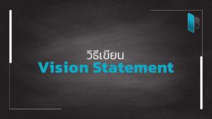 วิธีเขียน Vision Statement ให้มีประสิทธิภาพ