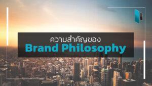 ความสำคัญของ Brand Philosophy