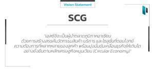 SCG Vision Statement