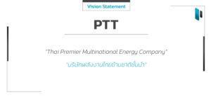 PTT Vision Statement