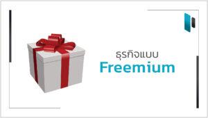 รู้จักธุรกิจที่มาแรงอย่าง Freemium Model