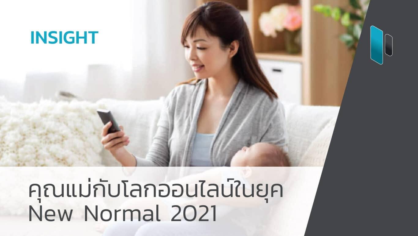 Insight คุณแม่กับโลกออนไลน์ในยุค New Normal 2021 สู่ VIP Parent Platform