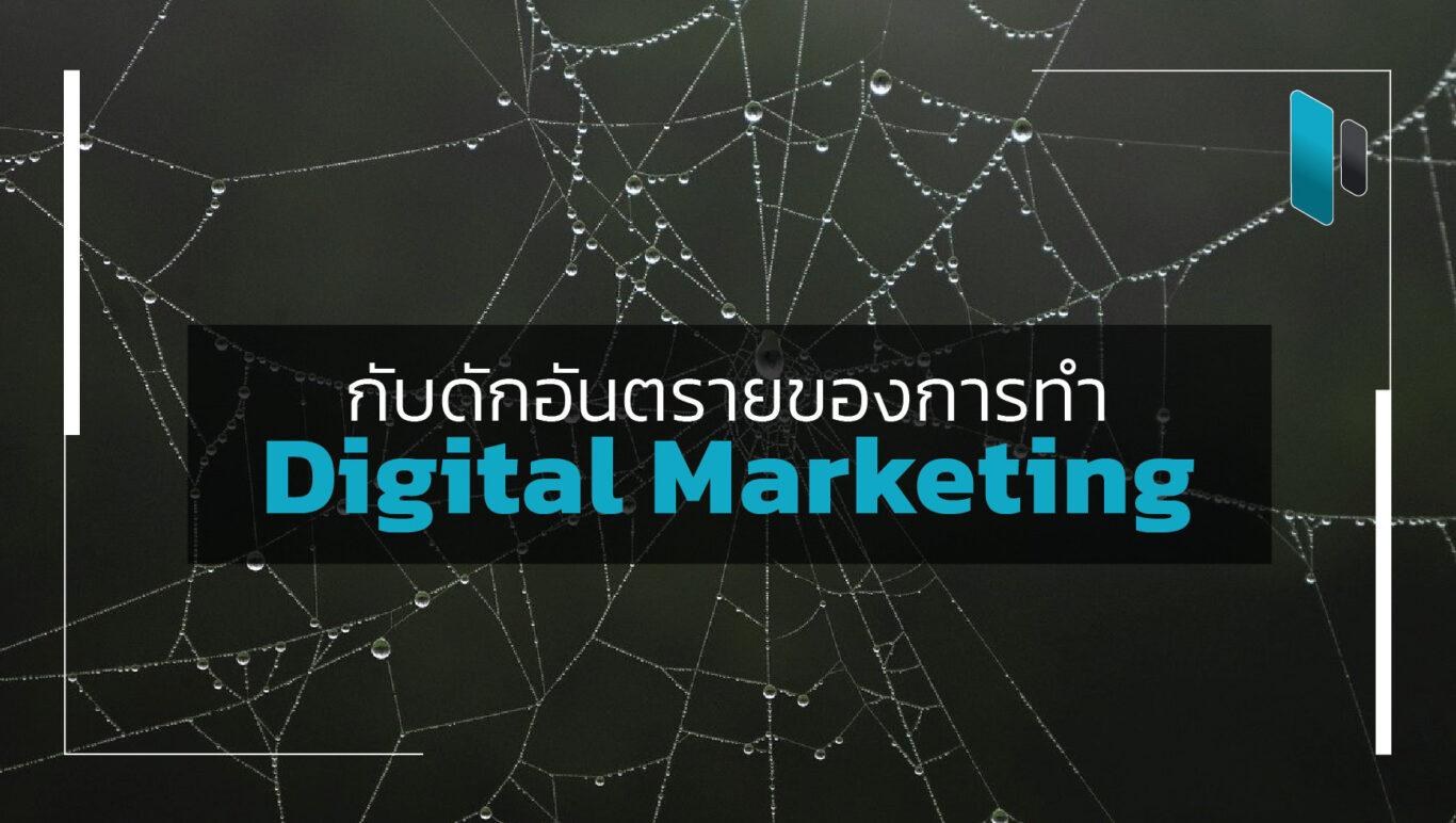 16 กับดักสุดอันตรายของการทำ Digital Marketing (16 Digital Marketing Pitfalls)