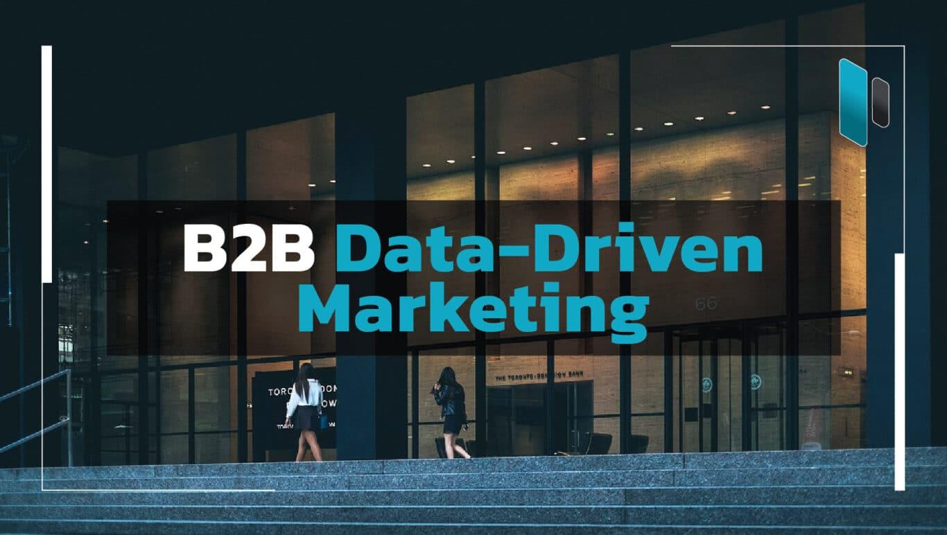 5 ข้อมูลสำคัญสำหรับธุรกิจ B2B (B2B Data-Driven Marketing)