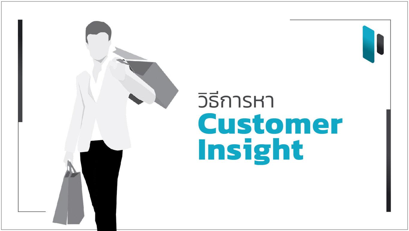 รวม 16 วิธีในการหา Insight ของลูกค้า