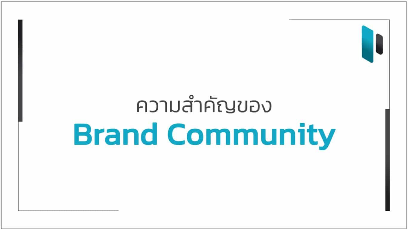 ความสำคัญของ Brand Community