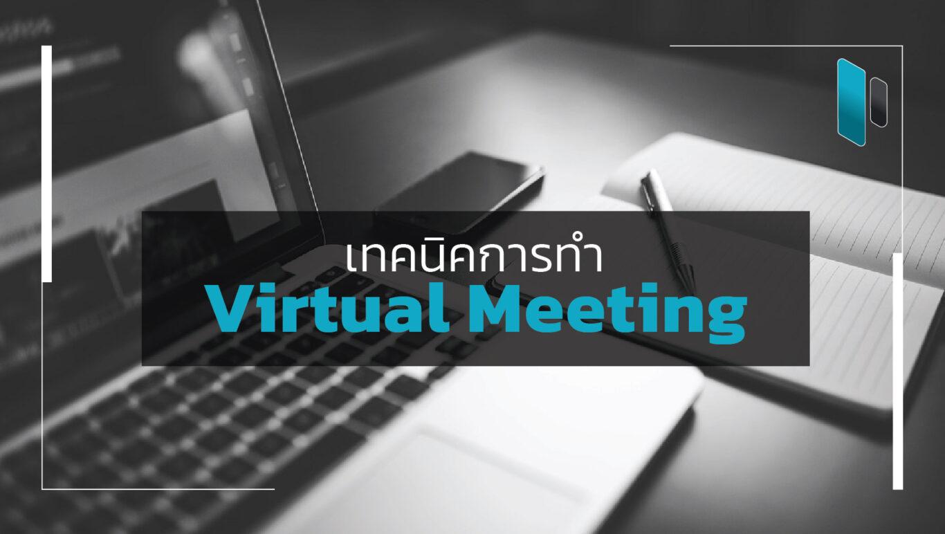 วิธีทำให้การประชุมแบบ Virtual Meeting มีประสิทธิภาพสูงสุด (How to Do Effective Virtual Meeting)