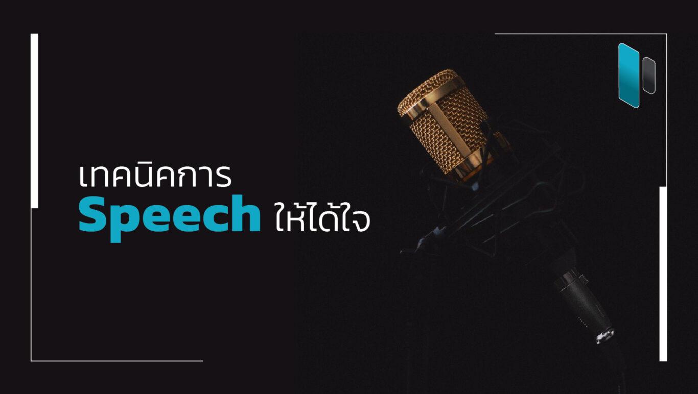 เทคนิคการพูด Speech ให้ได้ใจผู้ฟัง (Great Speech Technique)