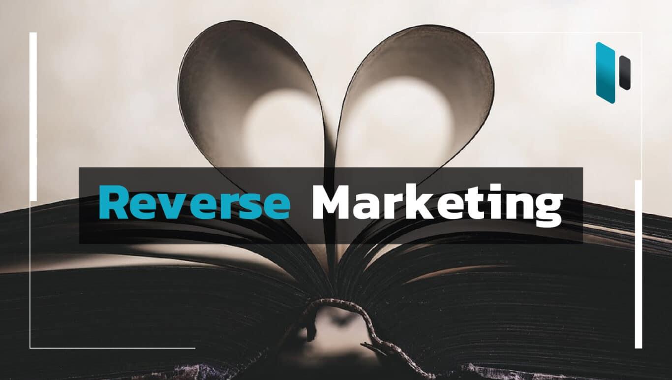 อะไรคือ Reverse Marketing