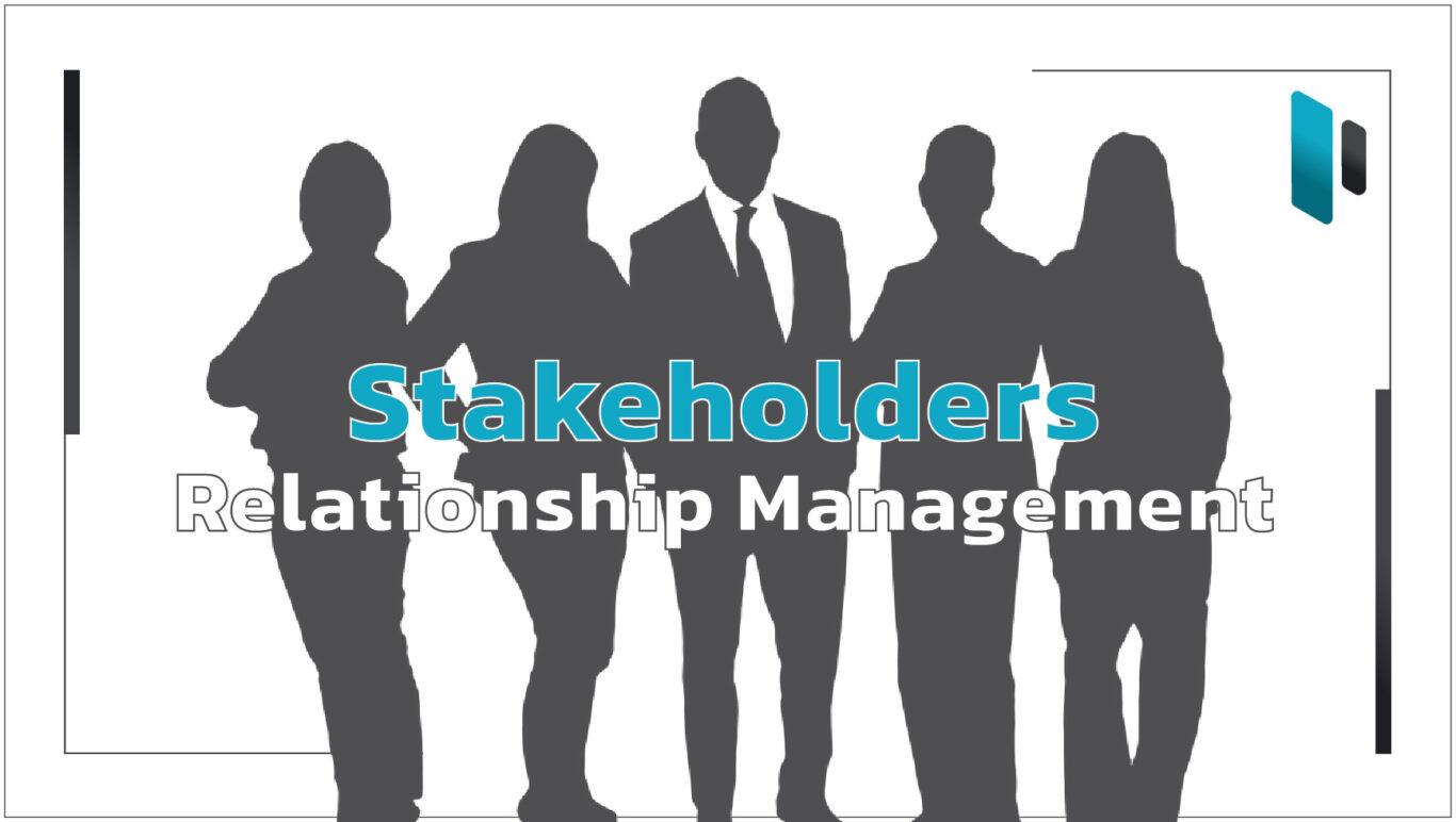 การบริหารความสัมพันธ์กับผู้มีส่วนได้ส่วนเสีย (Stakeholders Relationship Management)