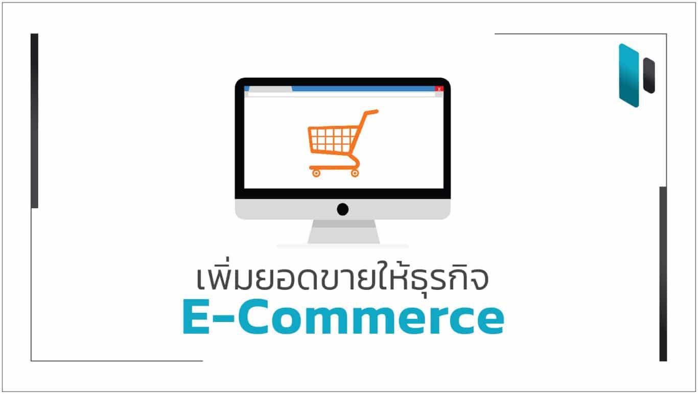 กลยุทธ์การเพิ่มยอดขายให้กับธุรกิจ E-Commerce (E-Commerce Strategy to Increase Sales Volume)