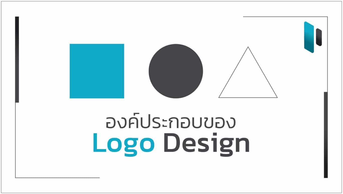 9 องค์ประกอบสำคัญในการออกแบบโลโก้ให้โดดเด่น